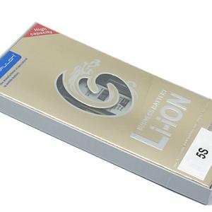Baterija za iPhone 5S Konfulon